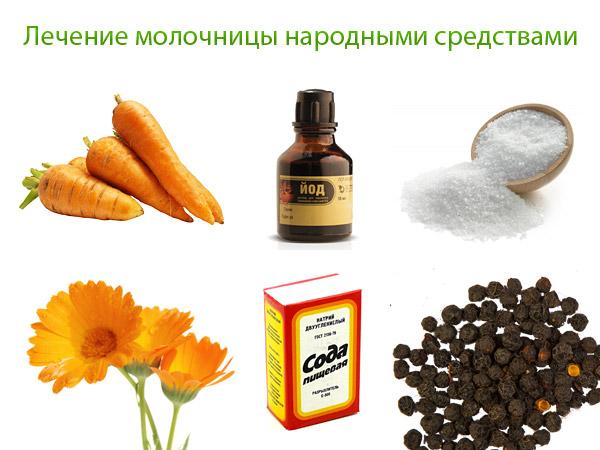 lechenie-molochnitsy-u-zhenshhin-v-domashnih-usloviyah-narodny-mi-sredstvami