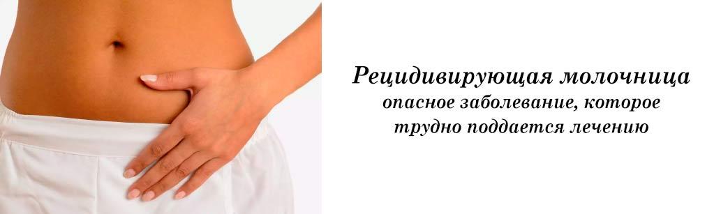 рецидивы молочницы